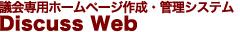 議会専用ホームページ作成・管理システム Discuss Web